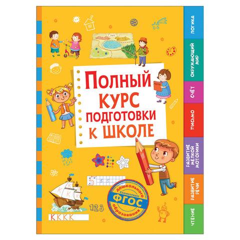 Полный курс подготовки к школе, Беляева Т.И., 36422