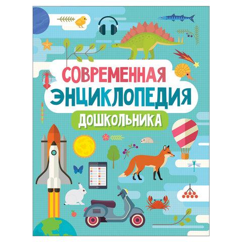 Современная энциклопедия дошкольника, Гальцева С.Н., 36551