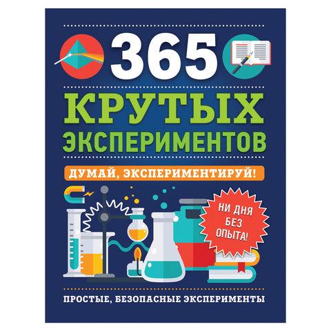 365 крутых экспериментов, Лонгфилд Э., 36780