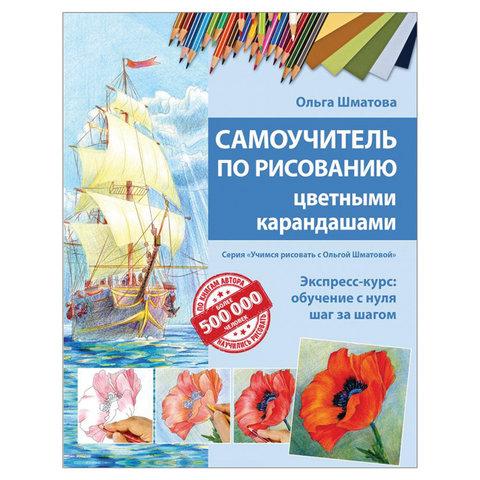 Самоучитель по рисованию цветными карандашами, Шматова О.В., 826878