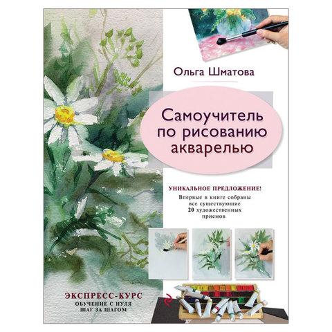 Самоучитель по рисованию акварелью, Шматова О.В., 87665
