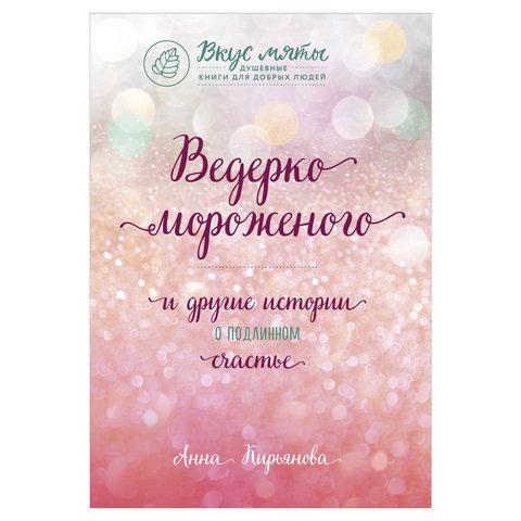 Ведерко мороженого и другие истории о подлинном счастье, Кирьянова А.В., 944725