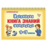 Наглядная книга знаний школьника. 1-5 классы, 15544