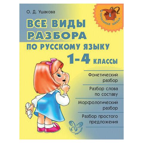 Все виды разбора по русскому языку. 1-4 классы, Ушакова О.Д., 9030