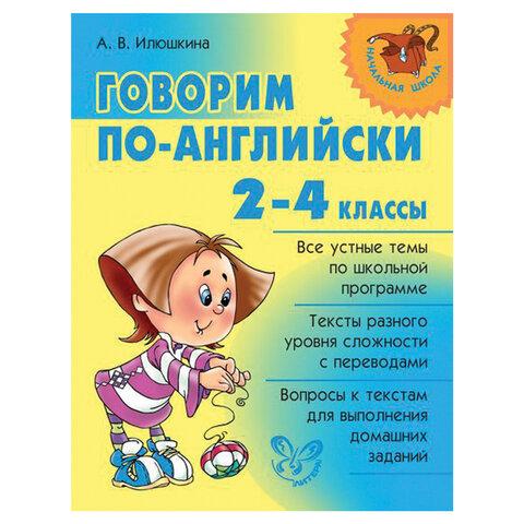 Говорим по-английски. 2-4 классы, Илюшкина А.В., 9557