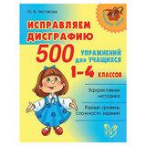 Исправляем дисграфию. 500 упражнений для учащихся. 1-4 классов, Чистякова О.В., 16327