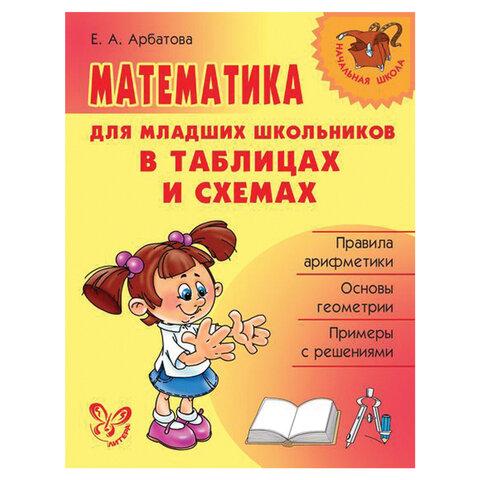 Математика для младших школьников в таблицах и схемах, Арбатова Е.А., 8250
