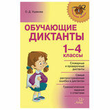 Обучающие диктанты. 1-4 классы, Ушакова О.Д., 19228