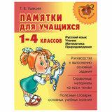 Памятки для учащихся 1-4 классов, Ушакова Т.В., 11381