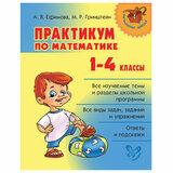 Практикум по математике. 1-4 классы, Ефимова А.В., 15068