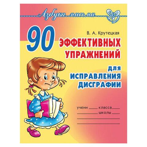 """Тетрадь рабочая """"90 эффективных упражнений для исправления дисграфии"""", 14196"""