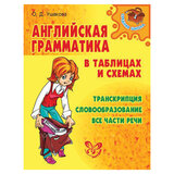 Английская грамматика в таблицах и схемах, Ушакова О.Д., 10805