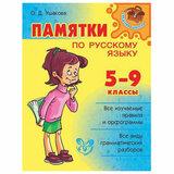 Памятки по русскому языку. 5-9 класс, Ушакова О.Д., 14205