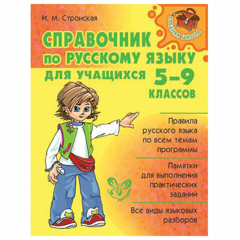Справочник по русскому языку для учащихся 5-9 классов, Стронская И.М., 11749