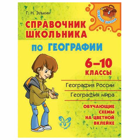 Справочник школьника по географии. 6-10 классы, Элькин Г.Н., 15826