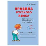 Правила русского языка. Орфограммы для учащихся 1-6 классов, Ушакова О.Д., 7648