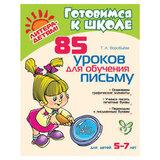 85 уроков для обучения письму. 5-7 лет, Воробьева Т.А., 11022