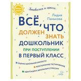 Всё, что должен знать дошкольник при поступлении в первый класс, Панькова Л.Н., 17913