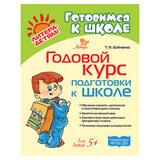 Годовой курс подготовки к школе, Бойченко Т.И., 20811