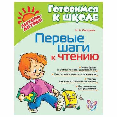 Первые шаги к чтению, Смотрова Н.А., 14183