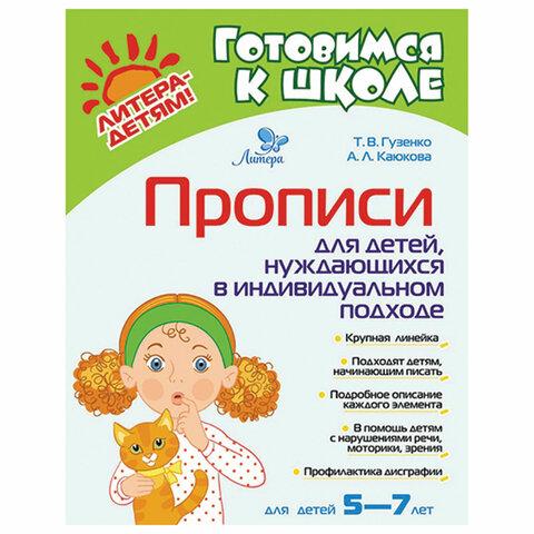 """Прописи """"Прописи для детей, нуждаюшихся в индивидуальном подходе"""", Гузенко Т.В., 19553"""