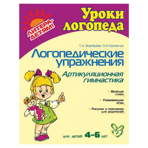 Логопедические упражнения. Артикуляционная гимнастика. 4-6 лет, Воробьева Т.А., 7324