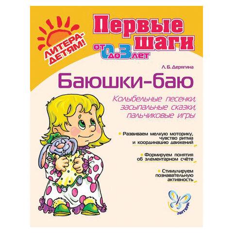 Баюшки-баю. Пальчиковые игры, колыбельные песенки, Дерягина Л.Б., 6802