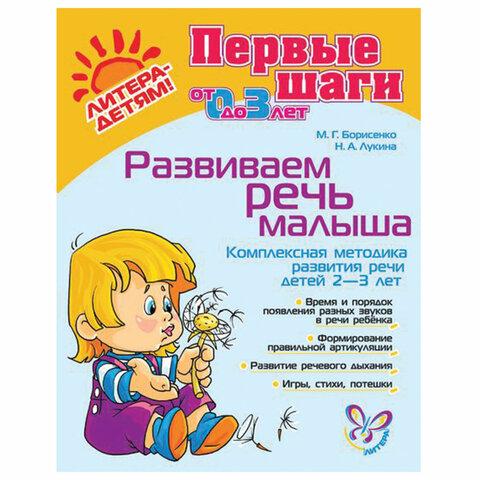 Развиваем речь малыша, Борисенко М.Г., 13111