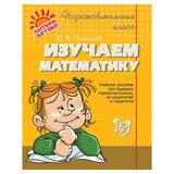 Изучаем математику, Чистякова О.В., 12796