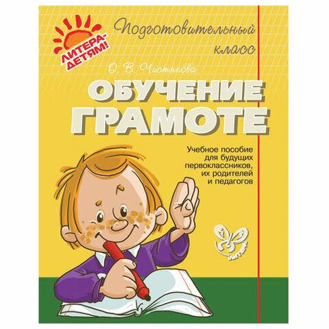 Обучение грамоте, Чистякова О.В., 12795