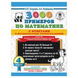 3000 примеров по математике с ответами. Устный счет. 4 класс, Узорова О.В., 846316