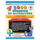 3000 примеров по математике с ответами. Устный счет. 3 класс, Узорова О.В., 846314