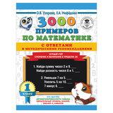3000 примеров по математике с ответами. Устный счет. 1 класс, Узорова О.В., 846310