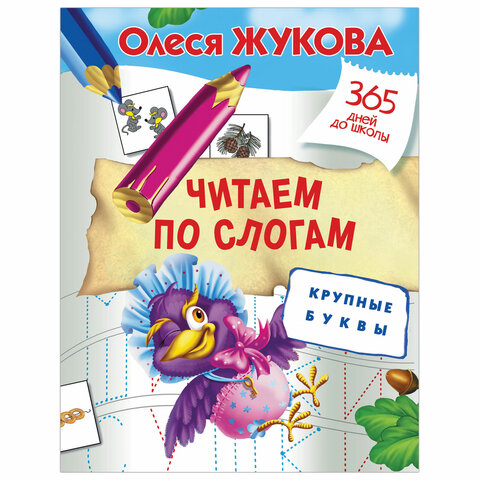 365 дней до школы. Читаем по слогам. Крупные буквы, Жукова О.С., 826951