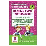 Полный курс математики. 3 класс, Узорова О.В., 724170