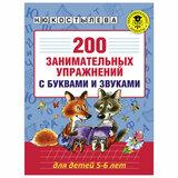 200 занимательных упражнений с буквами и звуками для детей. 5-6 лет, Костылева Н.Ю., 826197