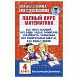 """Книга """"Полный курс математики. 4 класс"""", Узорова О.В., АСТ, 724171"""