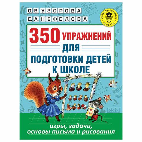 350 упражнений для подготовки детей к школе. Игры, задачи, основы письма и рисования, Узорова О.В., 826206