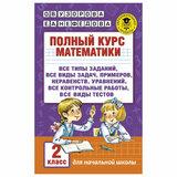 Полный курс математики. 2 класс, Узорова О.В., 724169