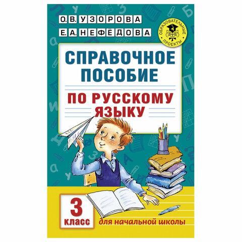 Справочное пособие по русскому языку. 3 класс, Узорова О.В., 724835