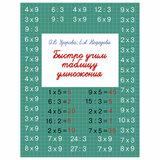 Быстро учим таблицу умножения, Узорова О.В., 722692