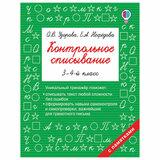 """Книга """"Контрольное списывание. 3-4 класс"""", Узорова О.В., 834227"""
