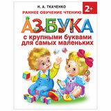 Азбука с крупными буквами для самых маленьких, Ткаченко Н.А., Тумановская М.П., 724765