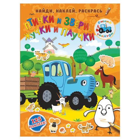 Синий трактор. Птички и звери, жучки и паучки, 842625