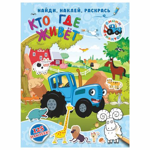 Синий трактор. Кто где живет, 846613