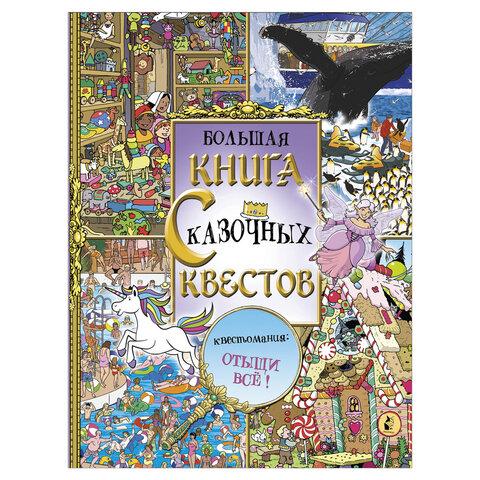 Большая книга сказочных квестов, 838221