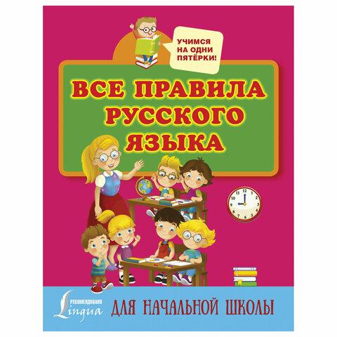 Все правила русского языка для начальной школы, Матвеев С.А., 827916