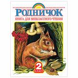 Родничок. Книга для внеклассного чтения. 2 класс, 708709