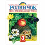 Родничок. Книга для внеклассного чтения. 3 класс, 708708