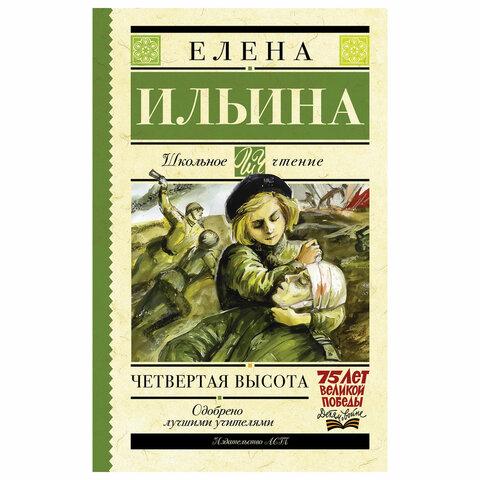 Четвертая высота, Ильина Е.Я., 711290